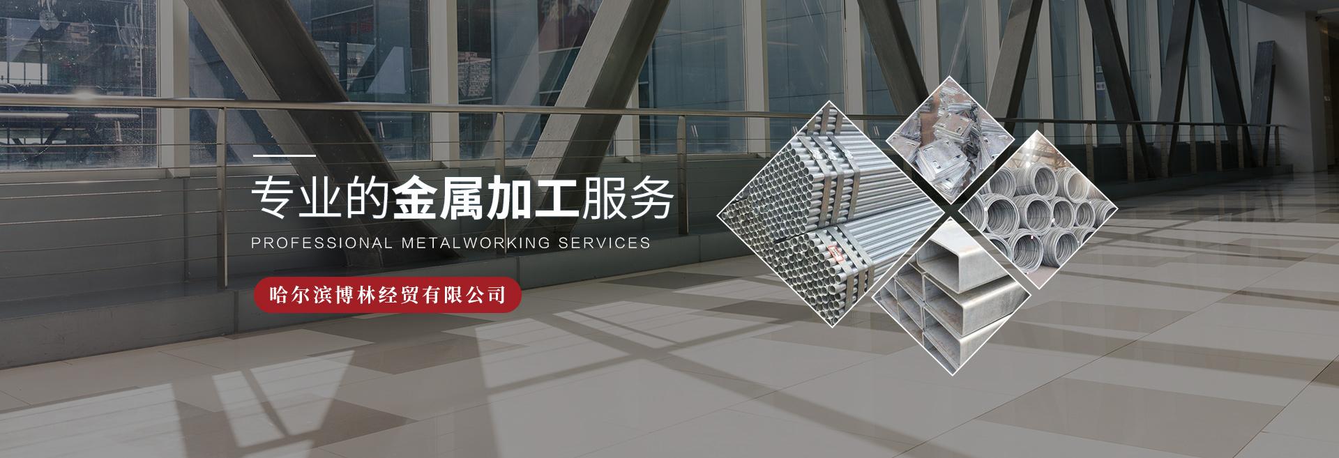 哈尔滨钢材,哈尔滨保温管,哈尔滨彩钢板
